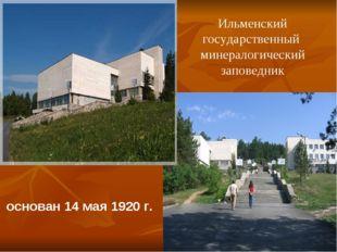 Ильменский государственный минералогический заповедник основан 14 мая 1920 г.