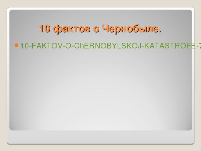10 фактов о Чернобыле. 10-FAKTOV-O-ChERNOBYLSKOJ-KATASTROFE-720p_cut_part1.mp4
