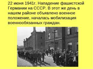 22 июня 1941г. Нападение фашистской Германии на СССР. В этот же день в нашем