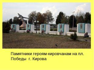 Памятники героям-кировчанам на пл. Победы г. Кирова