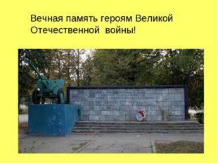 Вечная память героям Великой Отечественной войны!