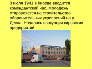 8 июля 1941 в Кирове вводится комендантский час. Молодежь отправляется на ст