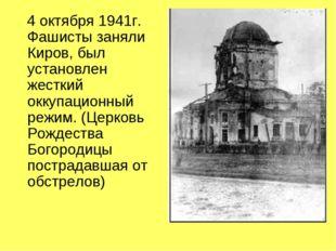 4 октября 1941г. Фашисты заняли Киров, был установлен жесткий оккупационный
