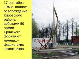 17 сентября 1943г.-полное освобождение Кировского района войсками 50 армии Б