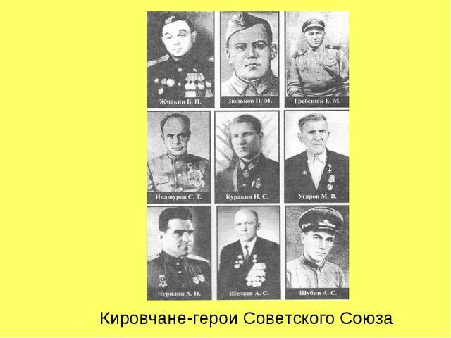 Кировчане-герои Советского Союза
