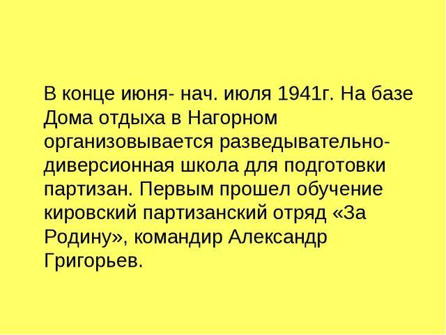 В конце июня- нач. июля 1941г. На базе Дома отдыха в Нагорном организовывает...