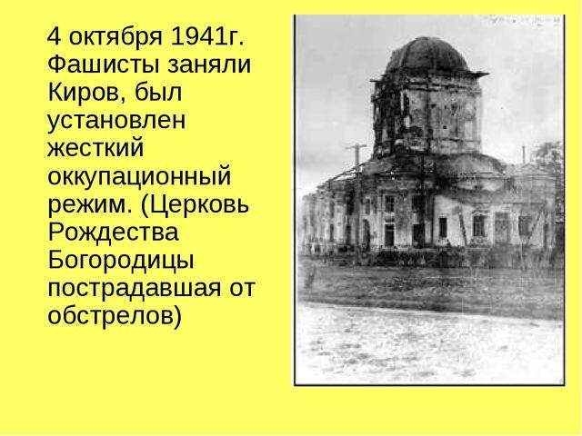 4 октября 1941г. Фашисты заняли Киров, был установлен жесткий оккупационный...