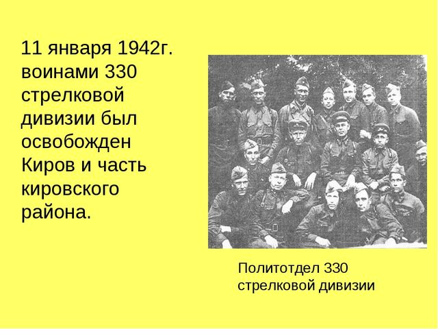 11 января 1942г. воинами 330 стрелковой дивизии был освобожден Киров и часть...