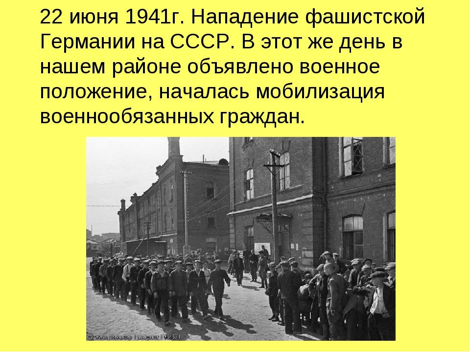 22 июня 1941г. Нападение фашистской Германии на СССР. В этот же день в нашем...