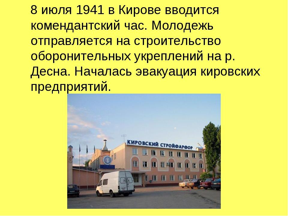 8 июля 1941 в Кирове вводится комендантский час. Молодежь отправляется на ст...