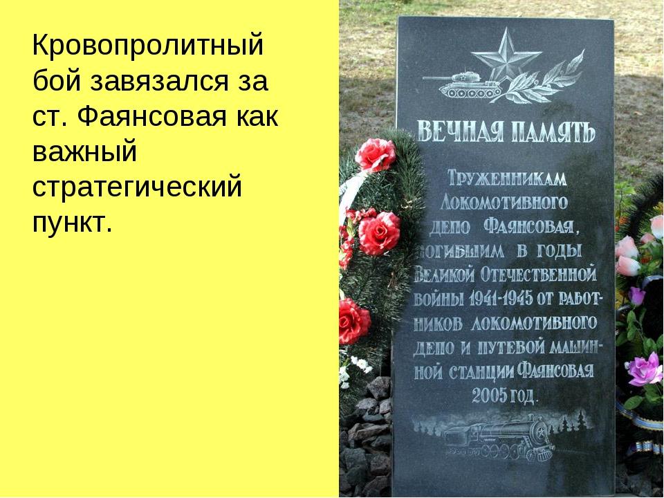 Кровопролитный бой завязался за ст. Фаянсовая как важный стратегический пункт.