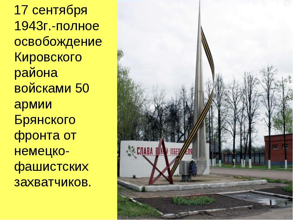 17 сентября 1943г.-полное освобождение Кировского района войсками 50 армии Б...