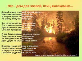 Лес - дом для зверей, птиц, насекомых… Лесной пожар, гонимый ветром жалит , У