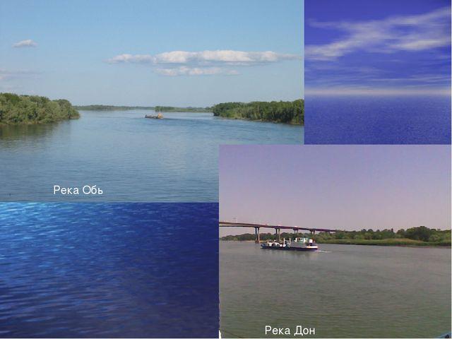 Река Обь Река Дон