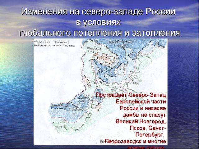 Изменения на северо-западе России в условиях глобального потепления и затопле...