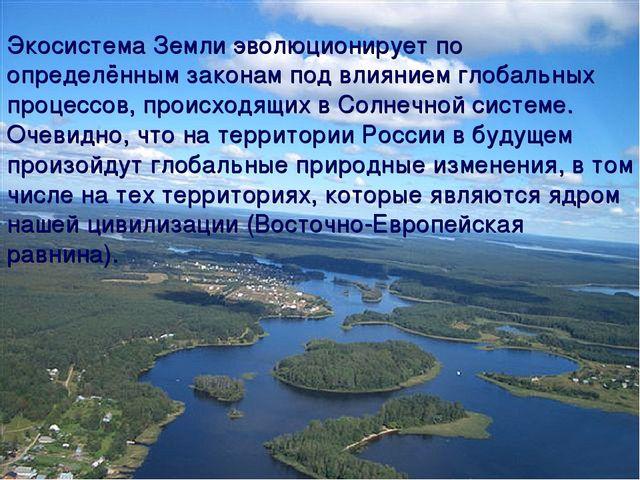 Экосистема Земли эволюционирует по определённым законам под влиянием глобальн...