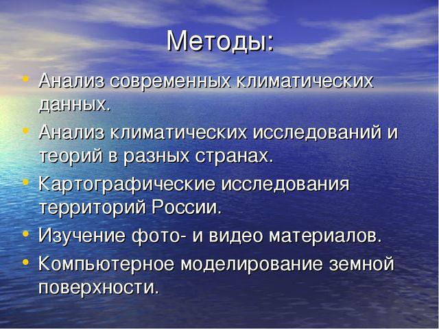 Методы: Анализ современных климатических данных. Анализ климатических исследо...