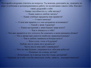 Постарайся искренне ответить на вопросы. Ты можешь дополнять их, изменять по