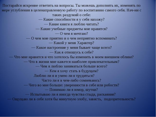 Постарайся искренне ответить на вопросы. Ты можешь дополнять их, изменять по...