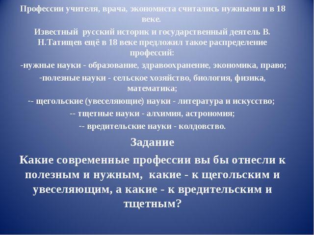 Профессии учителя, врача, экономиста считались нужными и в 18 веке. Известный...