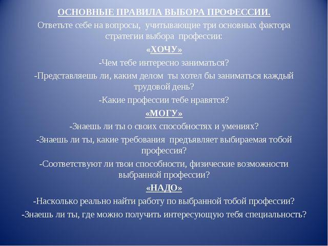 ОСНОВНЫЕ ПРАВИЛА ВЫБОРА ПРОФЕССИИ. Ответьте себе на вопросы, учитывающие три...