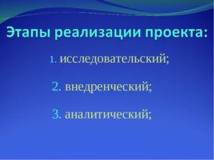 1. исследовательский; 2. внедренческий; 3. аналитический;