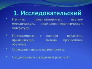 Изучить, проанализировать научно-методическую, психолого-педагогическую литер