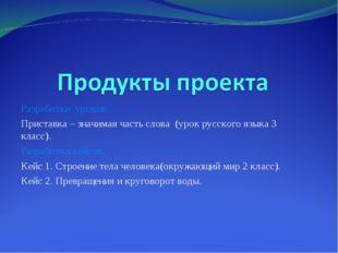 Разработки уроков: Приставка – значимая часть слова (урок русского языка 3 кл