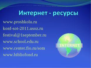 www.proshkolu.ru konf-sot-2011.usoz.ru festival@1september.ru www.school.edu.