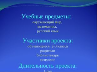 Учебные предметы: окружающий мир, математика, русский язык Участники проекта:
