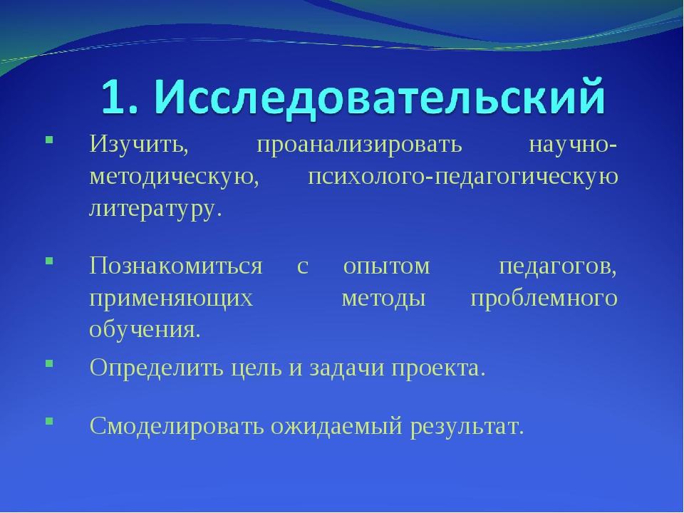 Изучить, проанализировать научно-методическую, психолого-педагогическую литер...