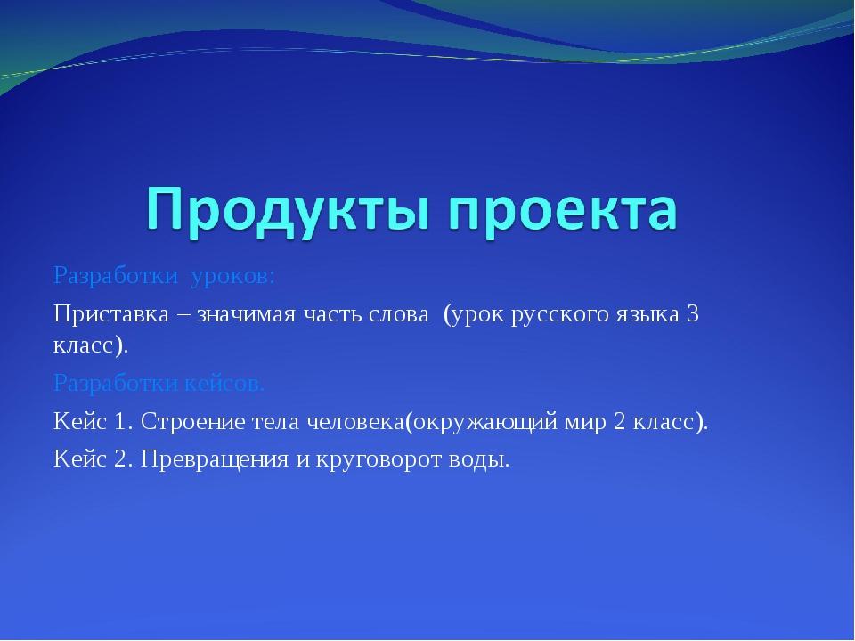 Разработки уроков: Приставка – значимая часть слова (урок русского языка 3 кл...