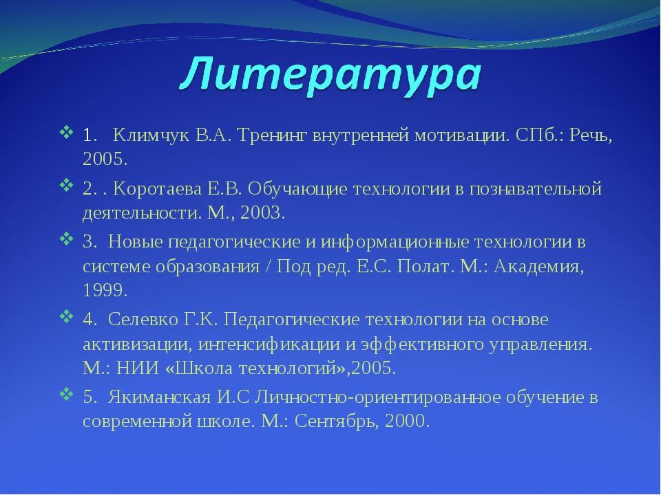 1. Климчук В.А. Тренинг внутренней мотивации. СПб.: Речь, 2005. 2. .Коротае...
