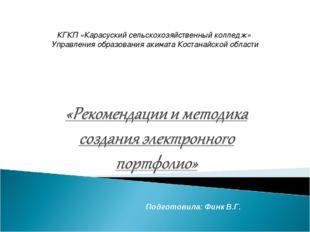КГКП «Карасуский сельскохозяйственный колледж» Управления образования акимата