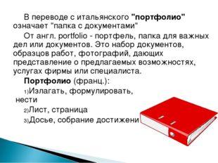 """В переводе с итальянского """"портфолио"""" означает """"папка с документами"""" От англ."""