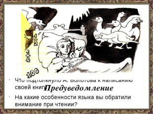 2. Сравните страницы книг С. Аксакова и А. Болотова. Найдите в таблице и подч