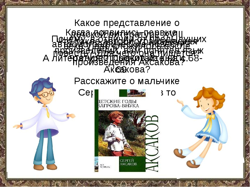 Какое представление о детской литературе XVIII века у вас сложилось после чте...