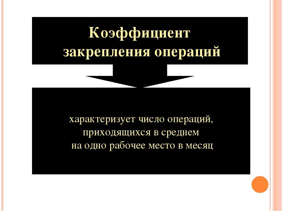 Коэффициент закрепления операций характеризует число операций, приходящихся в...
