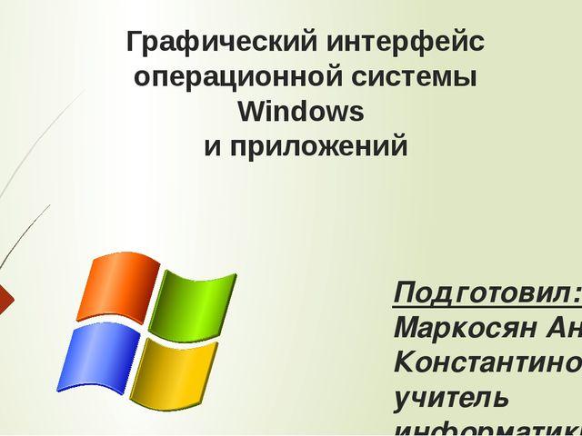 windows знакомство с интерфейсом
