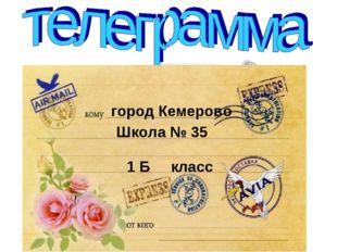 Еду. Встречайте. город Кемерово Школа № 35 1 Б класс