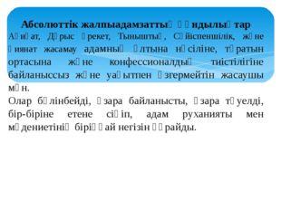 Абсолюттік жалпыадамзаттық құндылықтар Ақиқат, Дұрыс әрекет, Тыныштық, Сүйіс