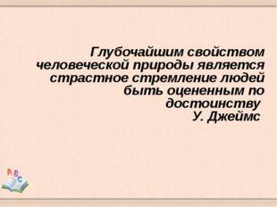 Глубочайшим свойством человеческой природы является страстное стремление люд