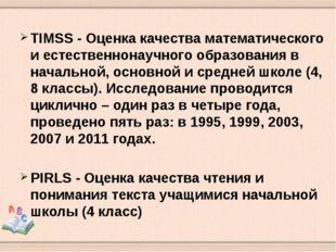TIMSS - Оценка качества математического и естественнонаучного образования в