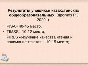 Результаты учащихся казахстанских общеобразовательных (прогноз РК 2020г.) PIS