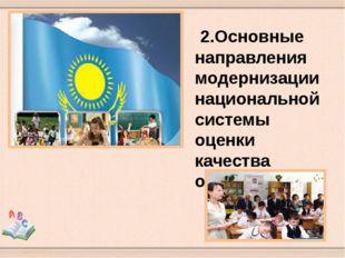 2.Основные направления модернизации национальной системы оценки качества обр