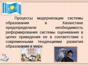 Процессы модернизации системы образования в Казахстане предопределили необх