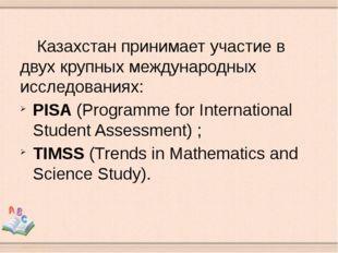 Казахстан принимает участие в двух крупных международных исследованиях: PISA