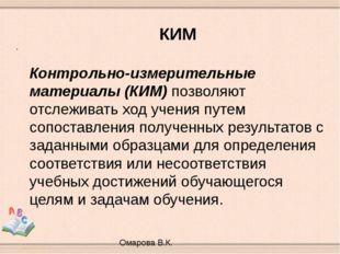 КИМ Контрольно-измерительные материалы (КИМ) позволяют отслеживать ход учения