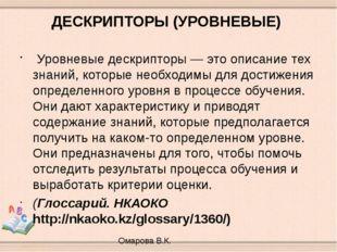 ДЕСКРИПТОРЫ (УРОВНЕВЫЕ) Уровневые дескрипторы — это описание тех знаний, кото