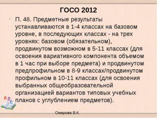 ГОСО 2012 П. 48. Предметные результаты устанавливаются в 1-4 классах на базов